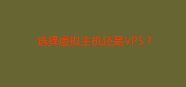 阐述关于选择虚拟主机还是VPS服务器的观点