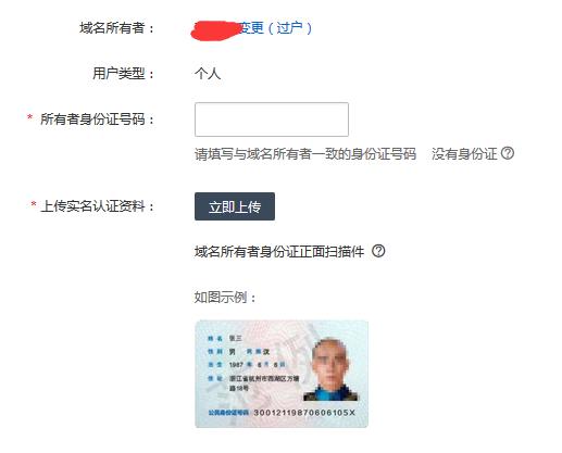 关于国内域名注册新政策解读以及注册域名技巧