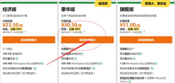 GoDaddy虚拟主机50%半价优惠赠送1免费域名 不限建站数